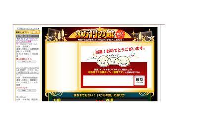3万円の館 当たり.jpg